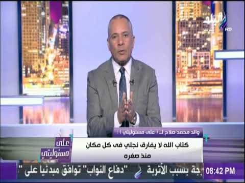 العرب اليوم - شاهد| أحمد موسى يكشف تفاصيل لقائه مع أسرة محمد صلاح