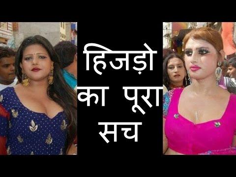 Video हिजड़ो के अनसुलझे सबसे बड़ा राज़ ||  Unsolved biggest Secret of Shemale || Adbhut rahasya download in MP3, 3GP, MP4, WEBM, AVI, FLV January 2017