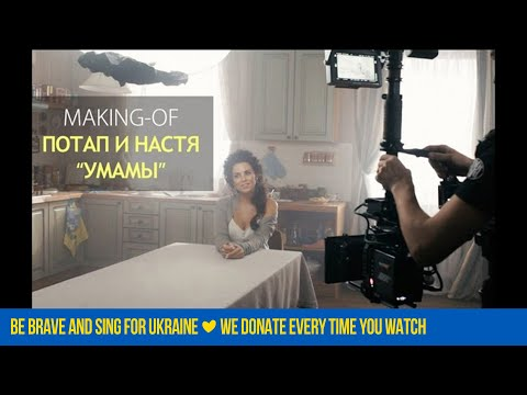 Потап и Настя - Умамы - Making-of (видео)