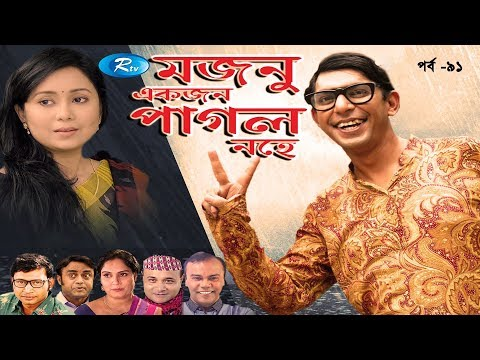 Mojnu Akjon Pagol Nohe | Ep-91 | মজনু একজন পাগল নহে  | Chanchal Chowdhury | Babu | Bangla Natok