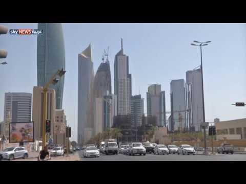 العرب اليوم - شاهد: الأرباح المجمعة للشركات المدرجة تشهد تحسنًا في الكويت