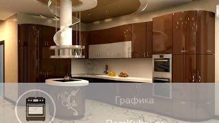 Видео инструкция для сайта http://remkuhni.ru /////////////////////////////////// Ссылка на видео - https://youtu.be/CTHZFDLNDHE Подписка на наш канал - http...