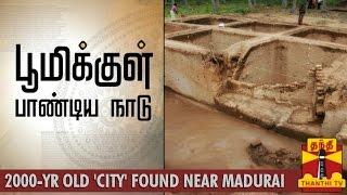 "Boomikkul Pandiyanadu : 2000 Year Old ""City"" Found Near Madurai Kollywood News 12/10/2015 Tamil Cinema Online"