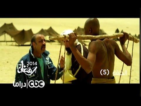 مسلسل فيفا اطاطا | الحلقة الخامسة 5 |