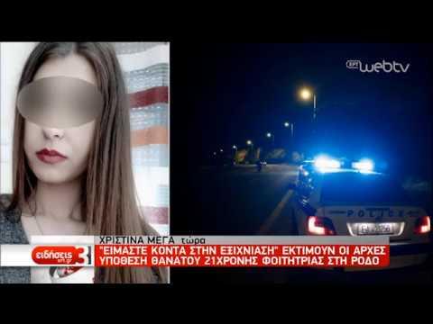 Τρία άτομα ανακρίνονται για τον θάνατο της φοιτήτριας στη Ρόδο | 03/12/18 | ΕΡΤ