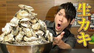 Video 【大食い】生牡蠣10㎏超え⁈~牡蠣しゃぶ、生牡蠣盛り合わせ~ MP3, 3GP, MP4, WEBM, AVI, FLV Mei 2018