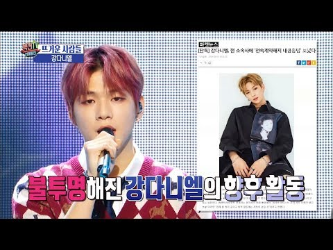 [HOT] have a dispute with one's agency  ,섹션 TV 20190311 - Thời lượng: 5 phút, 52 giây.