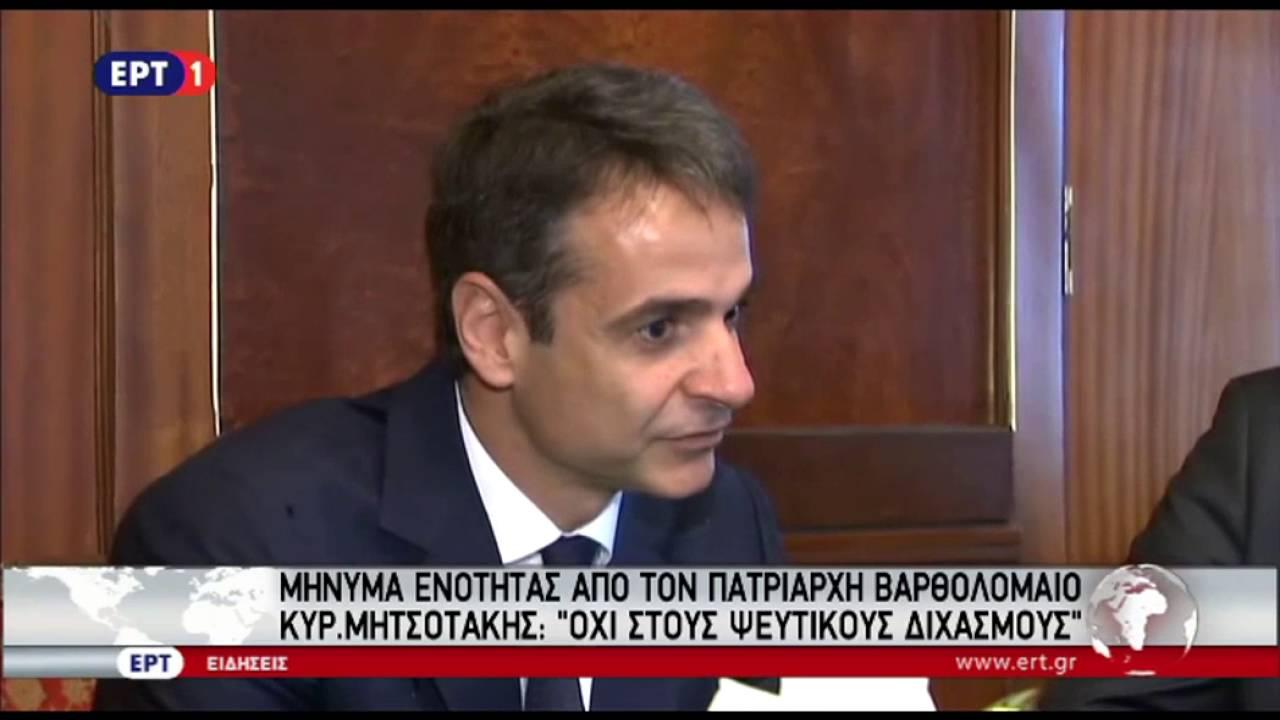 Με τον Οικουμενικό Πατριάρχη συναντήθηκε ο Κυρ. Μητσοτάκης