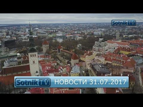 ИНФОРМАЦИОННЫЙ ВЫПУСК 31.07.2017
