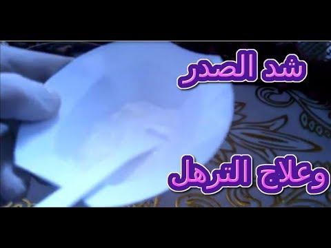 العرب اليوم - شاهد: وصفة جديدة لشد الصدر وعلاج الترهّلات