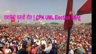 एमालेको चुनावी गीत  CPN UML Election Song Subscribe us Youtube: https://www.youtube.com/channel/UCfgDL7VTyZc4H6gduM2n7Hw Like us on Facebook: https://www.f...