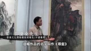 ArtGuide:Au Ho-nien Exhibition YouTube video