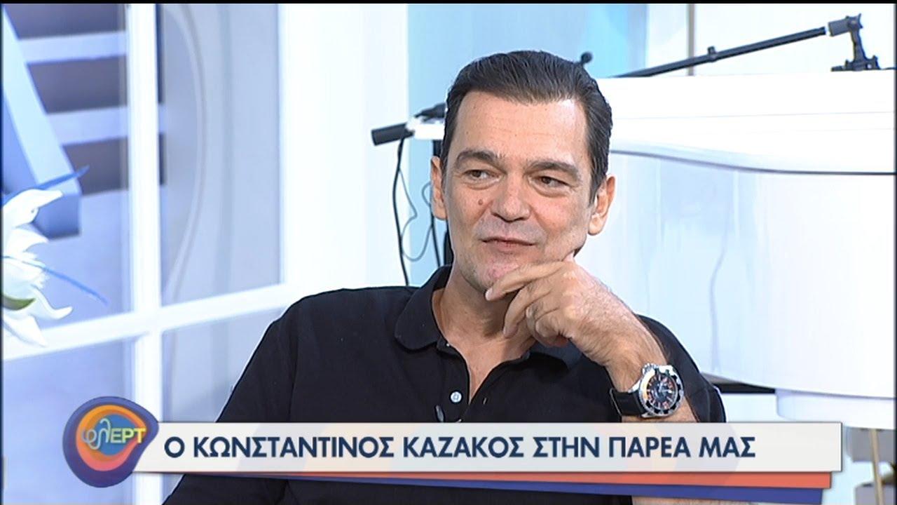Ο Κωνσταντίνος Καζάκος φλΕΡΤαρει στην παρέα μας! | 14/09/2020 | ΕΡΤ