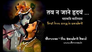 'तव न जाने हृदयं ...' Tava na jane hridayam !! The first ever love song in sanskrit, written by Mahakavi Kalidasa and originally composed by young music ...