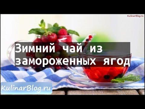 Рецепт Зимний чай иззамороженных ягод