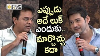 Mahesh Babu and KTR Interview   funny chit chat