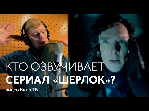 Кто озвучивает сериал «Шерлок» и программы Кино ТВ - DomaVideo.Ru