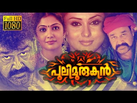 Pulimurugan Movie Teaser - Fan Made