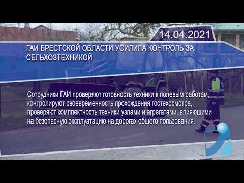 Новостная лента Телеканала Интекс 14.04.21.