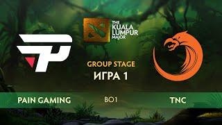 Pain Gaming vs TNC (карта 1), The Kuala Lumpur Major | Плеф-офф