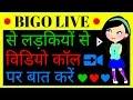 What is BIGO LIVE – How to Use BIGO LIVE – Live Broadcasting & Streaming in Hindi