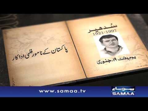 Video Pakistan kay namwar filmy actor - Sudhir - News Package - 19 Jan 2016 download in MP3, 3GP, MP4, WEBM, AVI, FLV January 2017