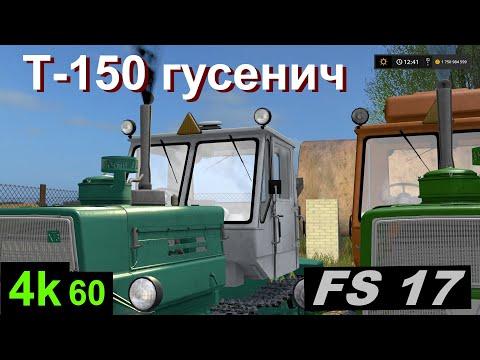 T-150 tracked v1.1
