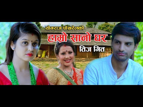 (New Teej song || Hamro Sano Ghar || हाम्रो सानो घर || 2075/2018 - Duration: 11 minutes.)
