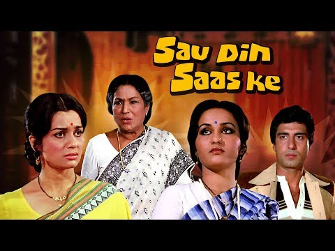 Sau Din Saas Ke (HD) | Asha Parekh Movies | Reena Roy Movies | Domestic Violence Movies