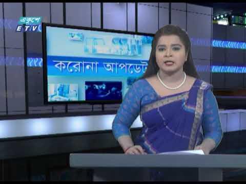 Special Bulletin Corona Virus || করোনা আপডেট || 12 PM || 24 May 2020 || ETV News
