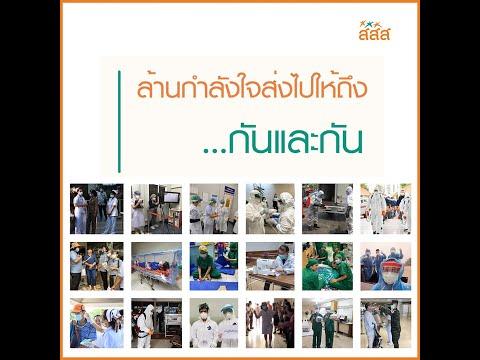 """ล้านกำลังใจส่งไปให้ถึง...กันและกัน เราคนไทยไม่ทิ้งกัน ...  สสส. ขอคารวะบุคลากรสาธารณสุขทุกท่าน ที่เป็นแนวหน้าสู้กับโควิด-19 และขอส่งกำลังใจถึงคนไทยทุกๆคน เพื่อให้เราผ่านพ้นวิกฤตินี้ไปด้วยกัน   ขอบคุณเพลง """"จะไม่ทิ้งกัน"""" ที่แต่งโดย คุณบอย โกสิยพงษ์ และขับร้องโดย 8 ศิลปินคุณภาพ  และขอบคุณทุกภาพ ทุกความประทับใจ ของคนไทยที่ร่วมกันส่งกำลังใจในครั้งนี้   กำลังใจ """"คนไทย"""" ไม่มีวันหมด  #เราจะสู้ไปด้วยกัน #จะไม่ทิ้งกัน #เสียงปรบมือคือกำลังใจ #คนไทยไม่ทิ้งกัน #ไทยรู้สู้โควิด #สสส"""