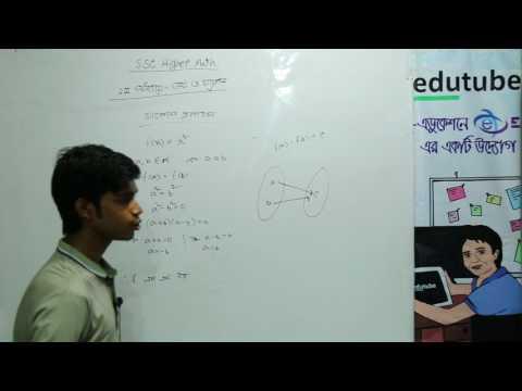 Download SSC Higher Math, Chapter 01,সেট ও ফাংশন , এক এক ও সার্বিক ফাংশন Part 7 HD Mp4 3GP Video and MP3