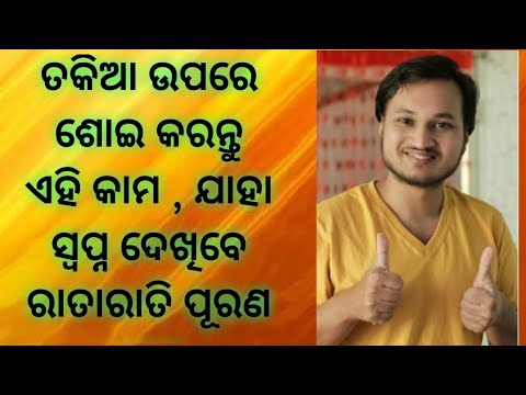 DREAM FULFILL,  RIGHT WAY OF VISUALIZATION, BY LALIT TRIPATHY , ODIA MOTIVATIONAL SERIES