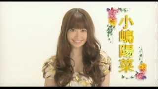 『白雪姫と鏡の女王』AKB48小嶋陽菜TVCM