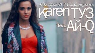 KarenТУЗ Feat. Ай-Ман - Вдыхай В Меня Жизнь (Official Music Video) (New 2014) [HD]