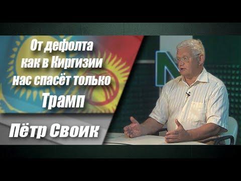 От дефолта как в Киргизии нас спасёт только Трамп - DomaVideo.Ru