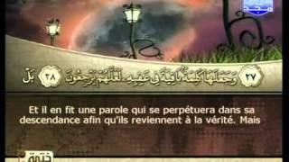 Le coran traduit en français parte 25 عبد الله بصفر الجزء