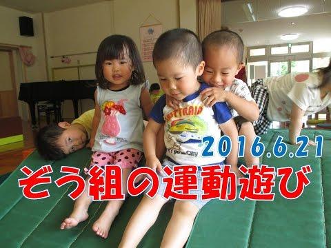 はちまん保育園(福井市)ぞう組(2歳児)がホールで運動あそび!両足ジャンプに平均台、滑り台を楽しみました。