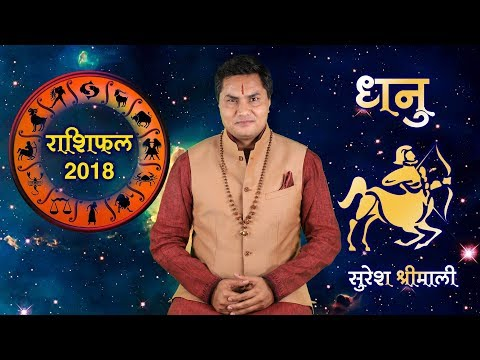 धनु राशि ||Sagittarius (Dhanu)|| Predictions for 2018 Rashifal ||Yearly Horoscope || Suresh Shrimali