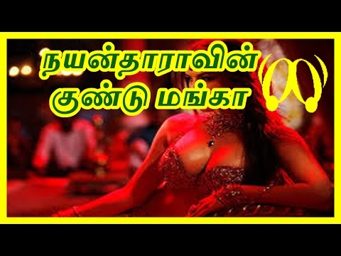 Video நயன்தாராவின் குண்டு மங்கா |  Nayantara Hot Sexy Boobs show watch it download in MP3, 3GP, MP4, WEBM, AVI, FLV January 2017