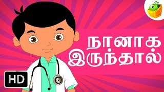 Naanaga Irundal - Children Tamil Nursery Rhymes Chellame Chellam Volume 4