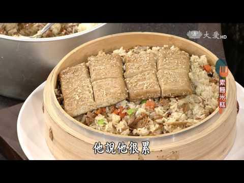【現代心素派】20161228 - 香積料理 - 素鰻米糕&紅燒臭豆腐 - 相招來吃素 - 川味與港式蔬食