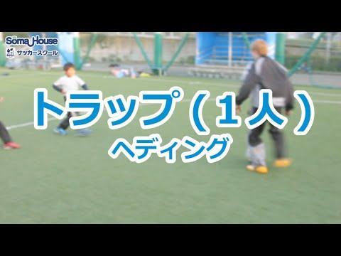 【サッカー基礎】29トラップ(1人)ヘディング 解説あり