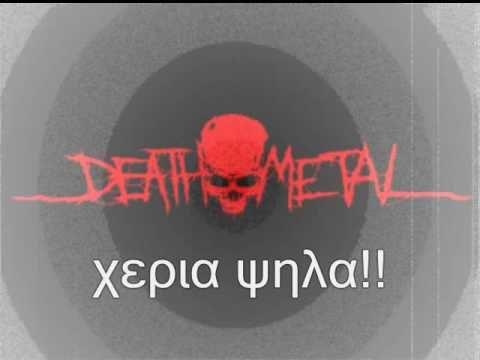 XERIA PSILA XATZIGIANNIS - (DEATH METAL) (видео)
