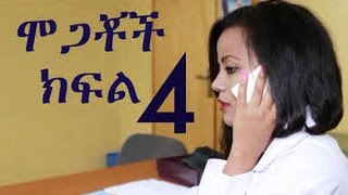 Mogachoch Part 4 Ethiopian Drama | HD