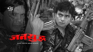 Video Nepali Movie:Jana Yuddha Ft. Aakash Adhikari & Susil Kshtri MP3, 3GP, MP4, WEBM, AVI, FLV Februari 2019