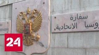 В Дамаске дважды обстреляно посольство России