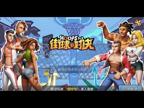 《街球對決》手機遊戲玩法與攻略教學!