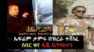 Ethiopia: ኤፍሬም ታምሩ በዝረራ ተሸነፈ ያልተጠበቀ ፍፃሜ ዲጄ-ኪንግስተን