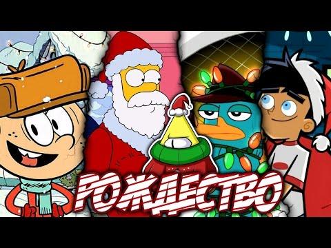топ 10 рождественских мультфильмов местоимения